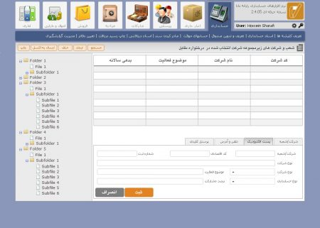 طراحی برنامه حسابداری
