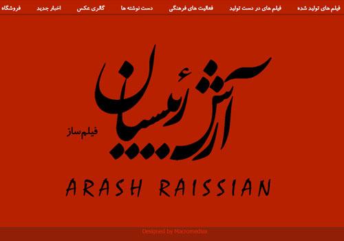 آرش رئیسیان