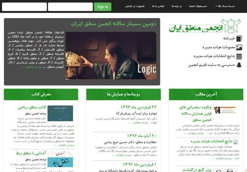 انجمن منطق ایران