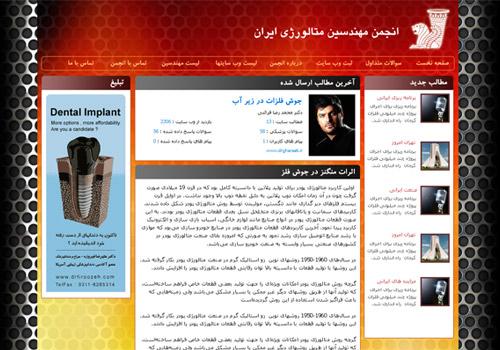 انجمن متالورژی ایران