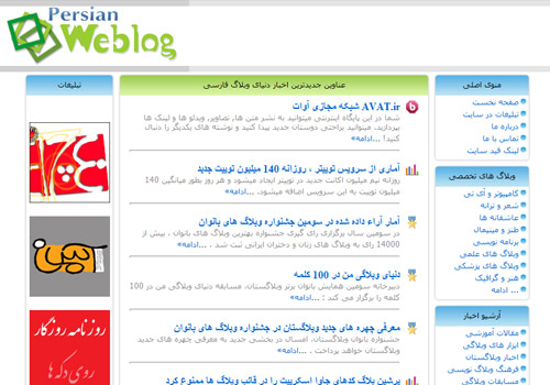 پرشین وبلاگ